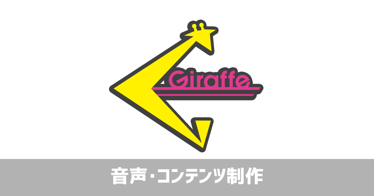 株式会社Giraffeでは低価格な音声制作を行っております。動画のナレーションからアプリのキャラクターボイスなど様々な音声コンテンツを制作しています。