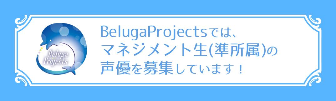 BelugaProjectsでは新人声優を募集しております