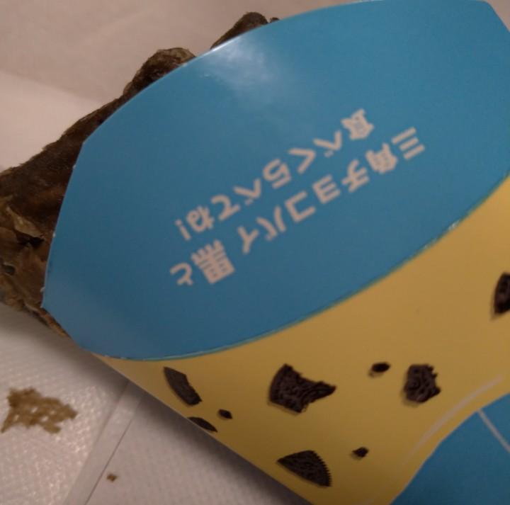 三角チョコパイ(クッキーアンドクリーム)