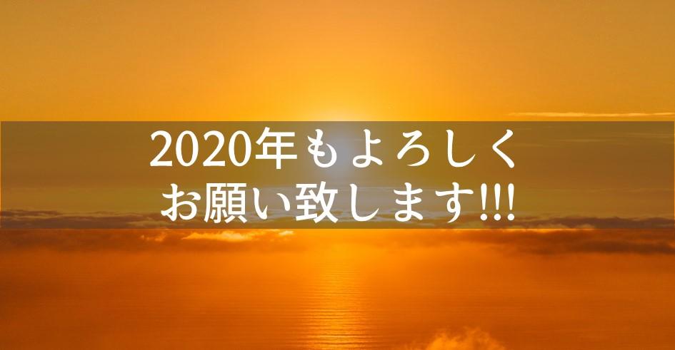 2020年もよろしくお願い致します