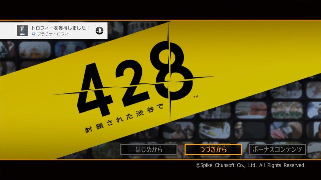 428をトロコンしました